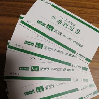 レッドバロン ツーリング施設共通利用券5000円分(その他)