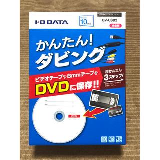 アイオーデータ(IODATA)のI・O DATA USB接続ビデオキャプチャー(ダビング) GV-USB2(DVDレコーダー)