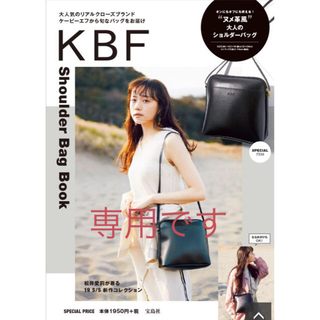 KBF - KBF Shoulder Bag Book