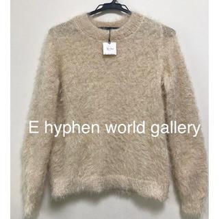 E hyphen world gallery - E hyphen world gallery  ニット タグ付き未使用品