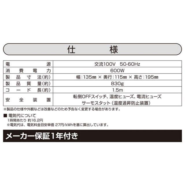 山善 ミニセラミックヒーター  レトロピンク DMF-C06(RP) スマホ/家電/カメラの冷暖房/空調(電気ヒーター)の商品写真