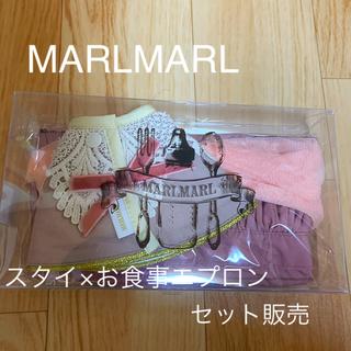 プチバトー(PETIT BATEAU)のMARL MARL 新品未使用 スタイセット(お食事エプロン)