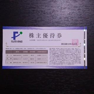 藤田観光 株主優待券(宿泊券)