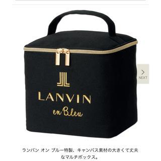 LANVIN en Bleu - sweet1月号付録 マルチボックス