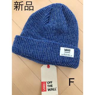 ヴァンズ(VANS)の新品!VANS ニット帽 ビーニー  フリーサイズ  ブルー(ニット帽/ビーニー)