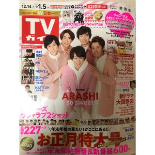 Johnny's - TVガイド1/3号 嵐NEWS上田竜也V6木村拓哉 切り抜き