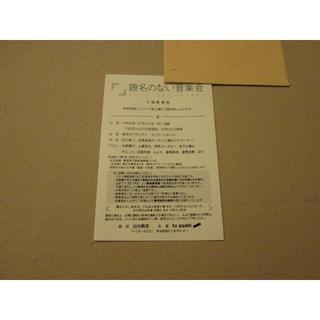 12/16(月)★題名のない音楽会★入場整理券★2名(その他)