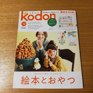 白泉社 - kodomoe コドモエ 2019年12月号 本誌&カレンダー付き
