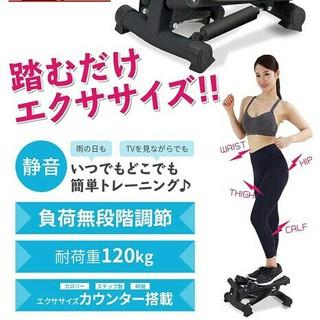 健康 ステッパー 耐荷重120kg 昇降運動 静音