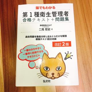 猫でもわかる第1種衛生管理者合格テキスト+問題集 改訂2版