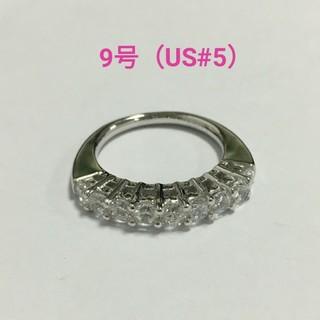 最高級合成ダイヤモンド/SONAダイヤモンド/ハーフエタニティリング/9号(リング(指輪))