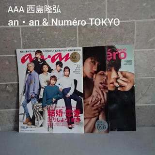 AAA - AAA 西島隆弘 anan & ヌメロ トウキョウ 3冊まとめ売り Nissy