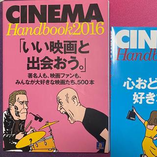 TSUTAYA シネマハンドブック2016&2018