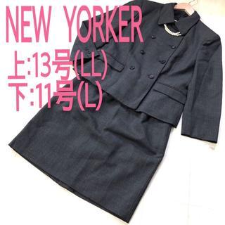 NEWYORKER - NEW YORKER ニューヨーカー スカートスーツ 11~13号/L~LL