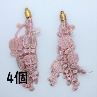 送料無料 4個 レースタッセル ピンク【G019】送料込み