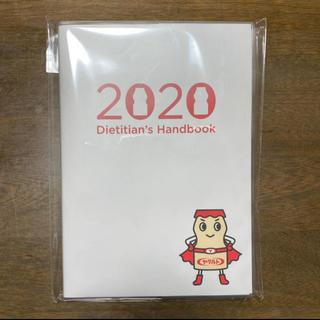 ヤクルト(Yakult)のヤクルト 手帳 2020(カレンダー/スケジュール)