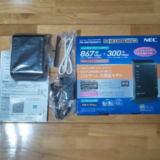 エヌイーシー(NEC)のAtrem WG1200HP2 付属品全てあり(PC周辺機器)