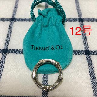 Tiffany & Co. - Tiffany バンブーリング 12号