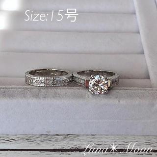 2点セット♪AAA +CZダイヤリング(15号)★パヴェ、巾着付き、即日発送(リング(指輪))