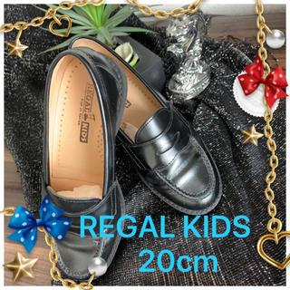 リーガル(REGAL)の最終お値下げ美品★REGAL KIDS  ローファー20cm★ブラック(ローファー)