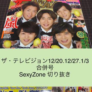 セクシー ゾーン(Sexy Zone)の【SexyZone】ザテレビジョン12/20.12/27.1/3合併号切り抜き(アート/エンタメ/ホビー)
