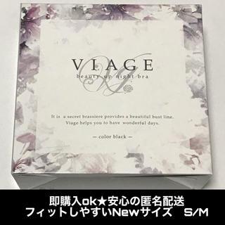 新品 VIAGE ナイトブラ 12月からのNewサイズ S/M ブラック 育乳(ブラ)