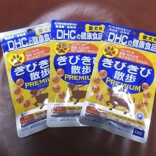 DHC - DHC きびきび散歩プレミアム(60粒) × 3個セット 新品未開封