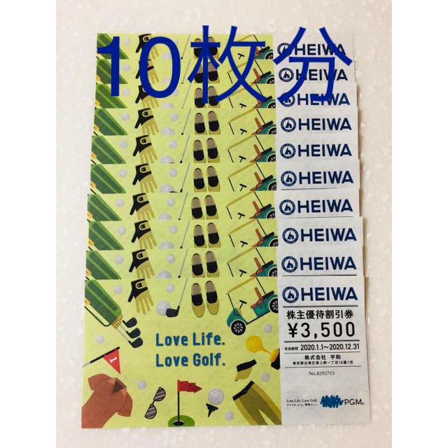 平和(ヘイワ)のPGM株主優待割引券  35000円分 チケットの施設利用券(ゴルフ場)の商品写真