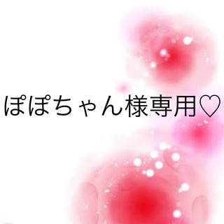 ワコール(Wacoal)のぽぽちゃん様専用♡(その他)