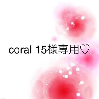 ワコール(Wacoal)のcoral 15様専用♡(その他)