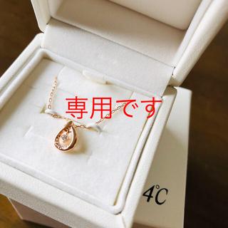 4℃ - 4℃現行モデル新品未使用K18PGしずくダイヤネックレス定価46200円