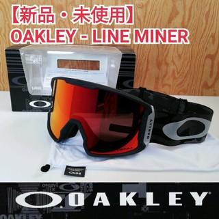 Oakley - 【新品】OAKLEY - LINE MINER✨