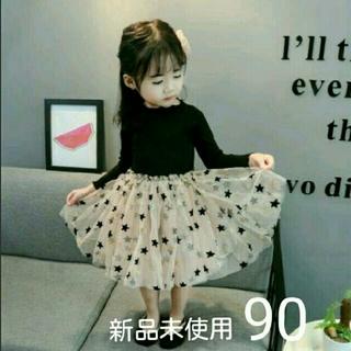 【星チュールワンピース】ニットワンピース新品未使用90cm(ワンピース)