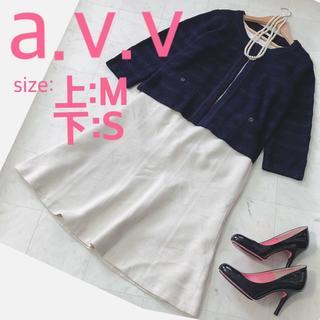 アーヴェヴェ(a.v.v)のa.v.v セットアップ ニットジャケット&スカート (スーツ)