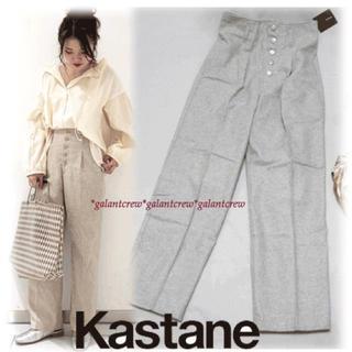 Kastane - 【新品】Kastaneカスタネ★ハイウエストフロントボタンパンツ★淡灰
