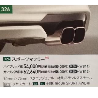 トヨタ - ☆送料込み☆80ヴォクシー、モデリスタマフラー