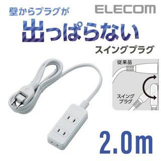 エレコム(ELECOM)のエレコム 延長コード 3個口 2m(その他)