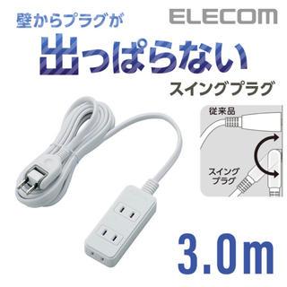 エレコム(ELECOM)のエレコム 延長コード 3個口 3m(その他)
