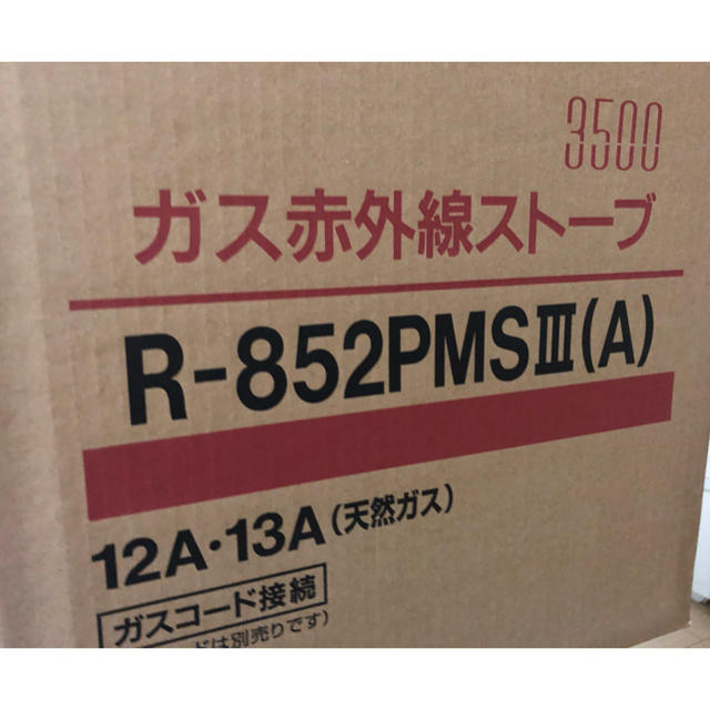 Rinnai(リンナイ)のRinnai リンナイ ガス赤外線ストーブ スマホ/家電/カメラの冷暖房/空調(ストーブ)の商品写真
