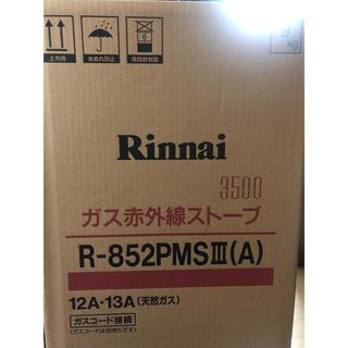リンナイ(Rinnai)のRinnai リンナイ ガス赤外線ストーブ(ストーブ)