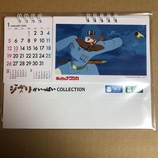 ジブリ(ジブリ)の未開封 ジブリがいっぱいcollection 卓上カレンダー2020非売品(カレンダー/スケジュール)
