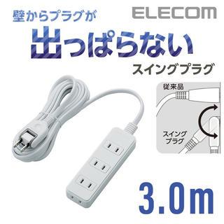 ELECOM - エレコム 延長コード 4個口 3m