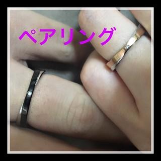 【大特価】ペアリング ステンレス 金属アレルギー対応(リング(指輪))