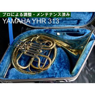 ヤマハ(ヤマハ)の【完動品 メンテナンス済】YAMAHA YHR313 ホルン(ホルン)