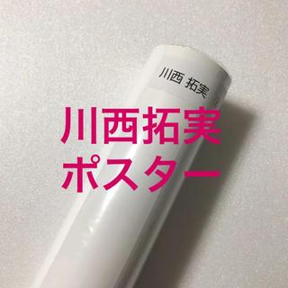 プロデュース 101 JAPAN 川西拓実 ポスター