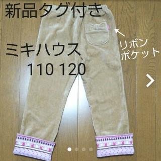 ミキハウス(mikihouse)の新品 タグ付き ミキハウス 110 120 コーデュロイ パンツ ズボン(パンツ/スパッツ)