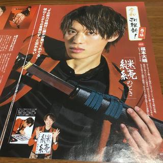 Johnny's - 週刊 ザテレビジョン首都圏版 2019年 11/15号 切り抜き