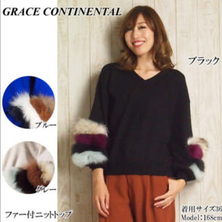 GRACE CONTINENTAL - Grace Continental ニット