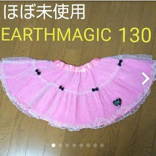 EARTHMAGIC - ほぼ未使用 アースマジック 130 チュール スカート リボン ふりふり