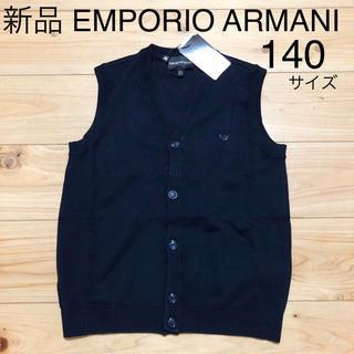 エンポリオアルマーニ(Emporio Armani)の新品 エンポリオアルマーニ キッズ ニットベスト 140サイズ(カーディガン)